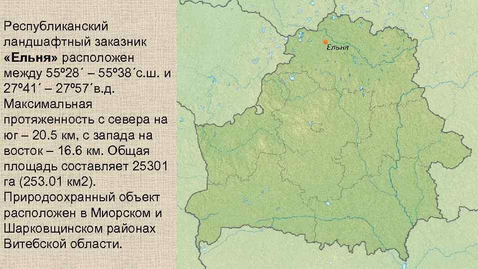 Республиканский ландшафтный заказник «Ельня» расположен между 55º 28΄ – 55º 38΄с. ш. и 27º