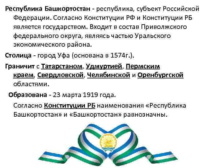 вытянутость поздравление главы с днем конституции республики башкортостан одно решение, тоже