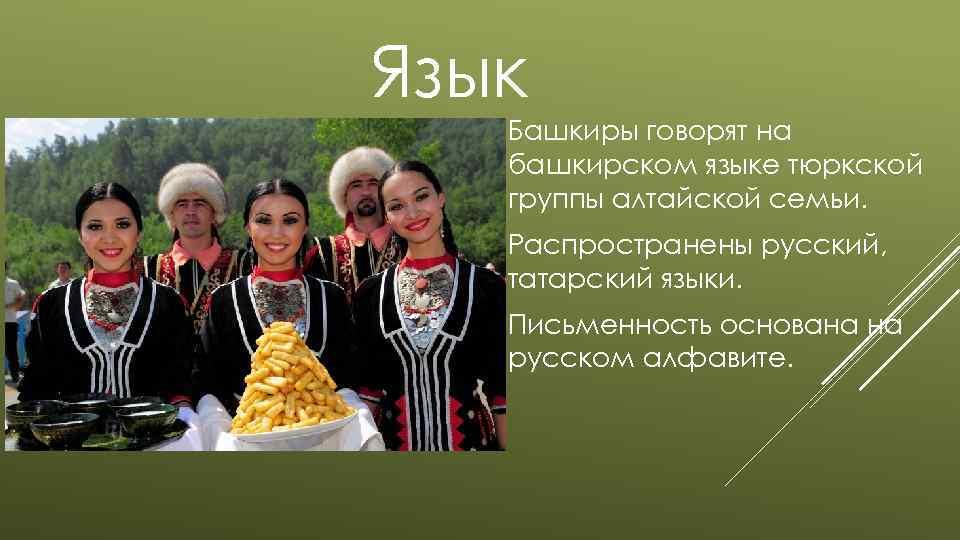 Демонов ада, картинки на башкирском языке тугандар