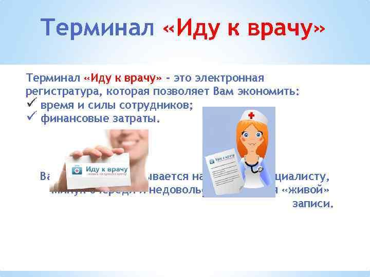 Терминал «Иду к врачу» - это электронная регистратура, которая позволяет Вам экономить: время и
