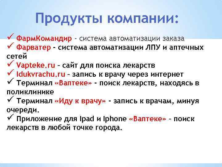 Продукты компании: Фарм. Командир - система автоматизации заказа Фарватер - система автоматизации ЛПУ и