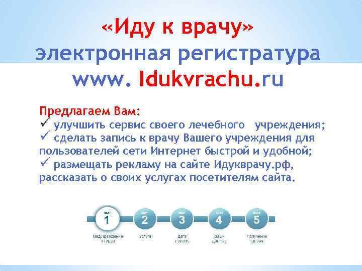 «Иду к врачу» электронная регистратура www. Idukvrachu. ru Предлагаем Вам: улучшить сервис своего
