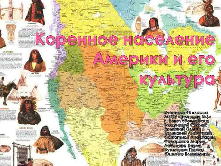 Коренное население Америки и его культура Учеников 4 Б класса МБОУ «Гимназия № 6»