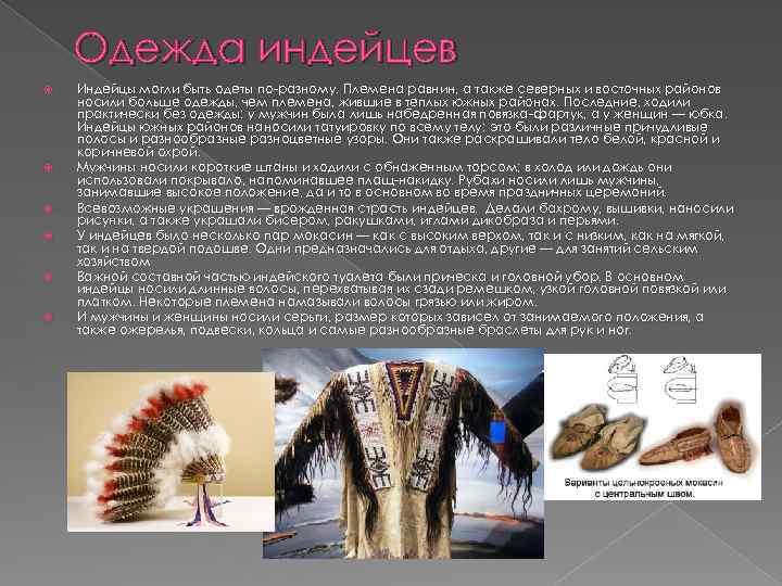 Одежда индейцев Индейцы могли быть одеты по-разному. Племена равнин, а также северных и восточных