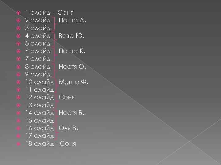 1 слайд – Соня 2 слайд Паша Л. 3 слайд 4 слайд Вова