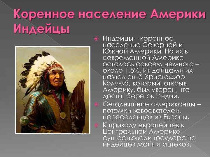 Коренное население Америки Индейцы – коренное население Северной и Южной Америки. Но их в