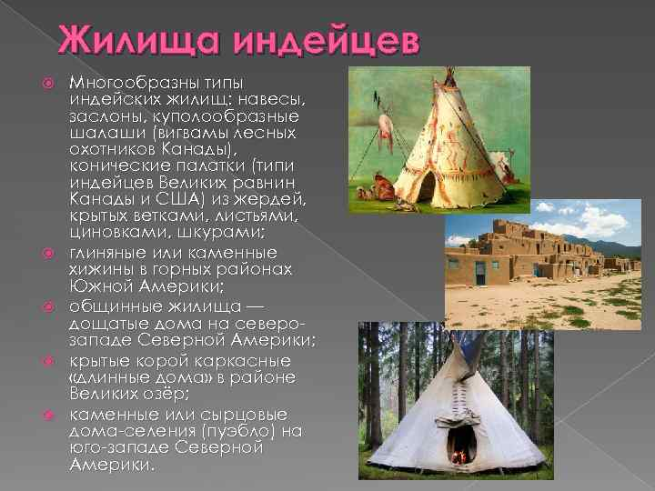 Жилища индейцев Многообразны типы индейских жилищ: навесы, заслоны, куполообразные шалаши (вигвамы лесных охотников Канады),