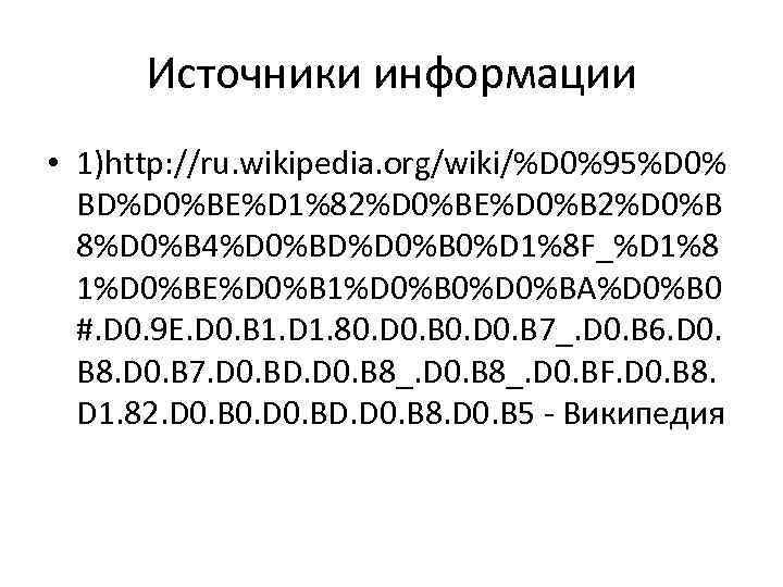 Источники информации • 1)http: //ru. wikipedia. org/wiki/%D 0%95%D 0% BD%D 0%BE%D 1%82%D 0%BE%D 0%B