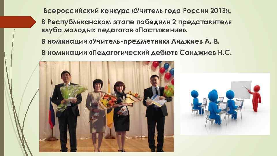 стихи учитель года россии того