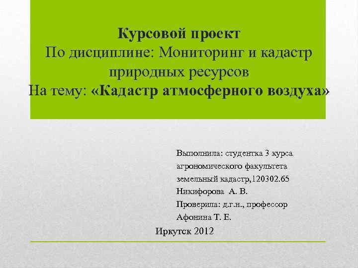 Курсовой проект По дисциплине: Мониторинг и кадастр природных ресурсов На тему: «Кадастр атмосферного воздуха»