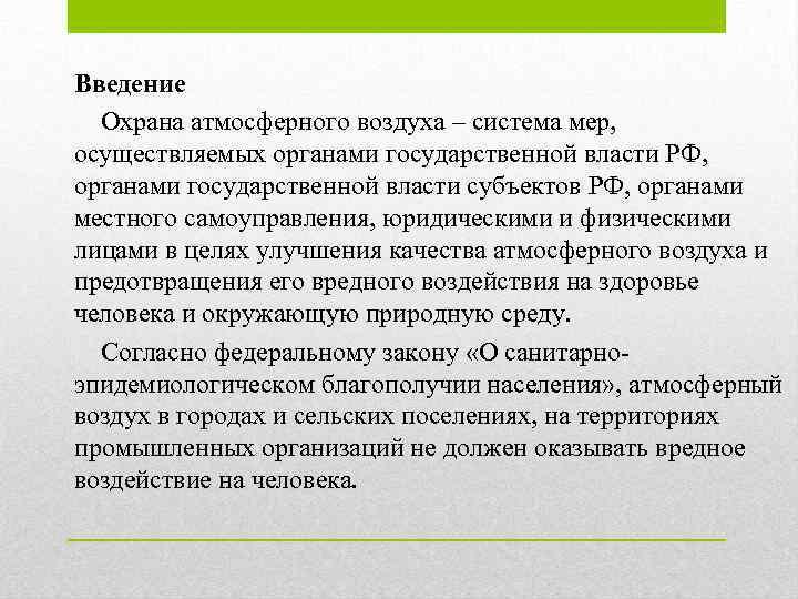 Введение Охрана атмосферного воздуха – система мер, осуществляемых органами государственной власти РФ, органами государственной