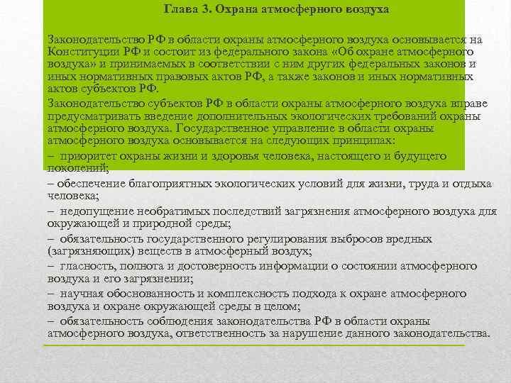 Глава 3. Охрана атмосферного воздуха Законодательство РФ в области охраны атмосферного воздуха основывается на
