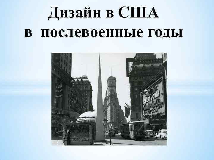 Дизайн в США в послевоенные годы