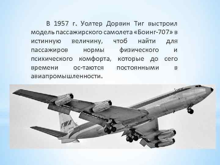 В 1957 г. Уолтер Дорвин Тиг выстроил модель пассажирского самолета «Боинг 707» в истинную