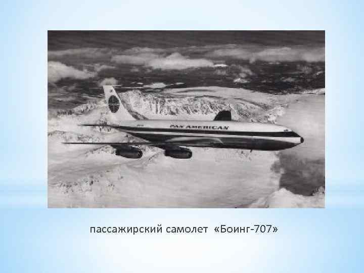 пассажирский самолет «Боинг 707»