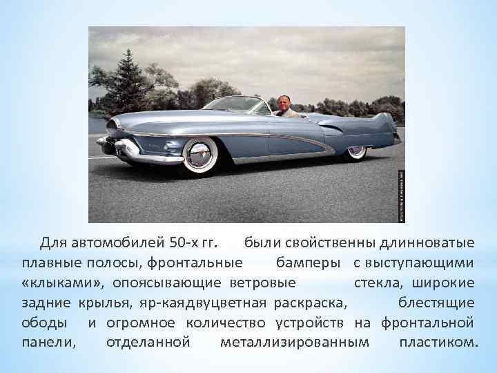 Для автомобилей 50 х гг. были свойственны длинноватые плавные полосы, фронтальные бамперы с выступающими