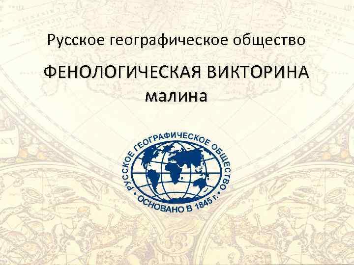 Русское географическое общество ФЕНОЛОГИЧЕСКАЯ ВИКТОРИНА малина