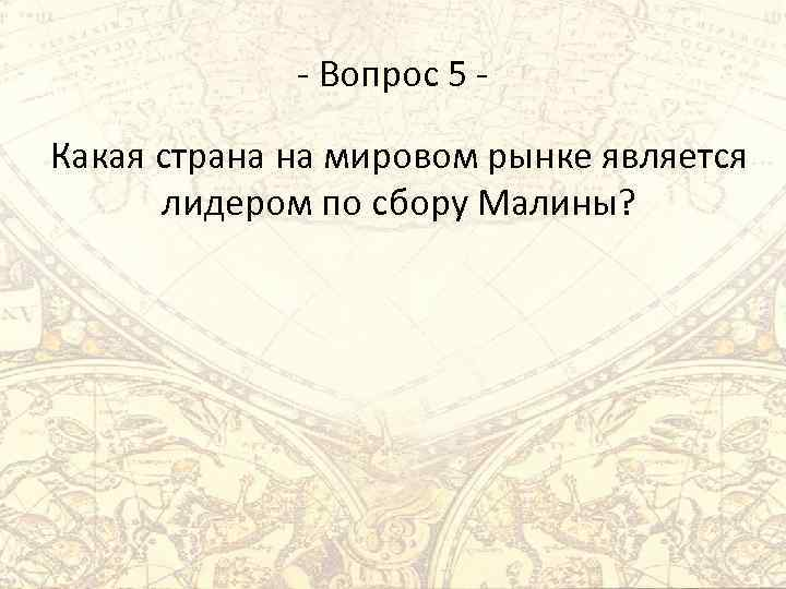- Вопрос 5 Какая страна на мировом рынке является лидером по сбору Малины?
