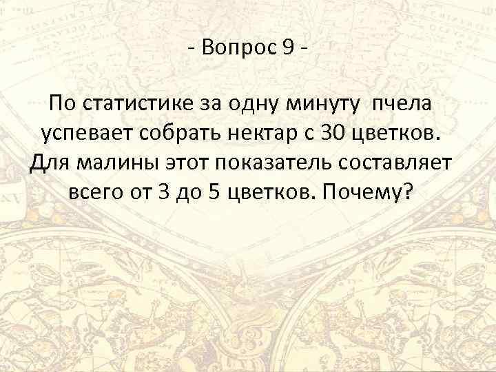 - Вопрос 9 По статистике за одну минуту пчела успевает собрать нектар с 30