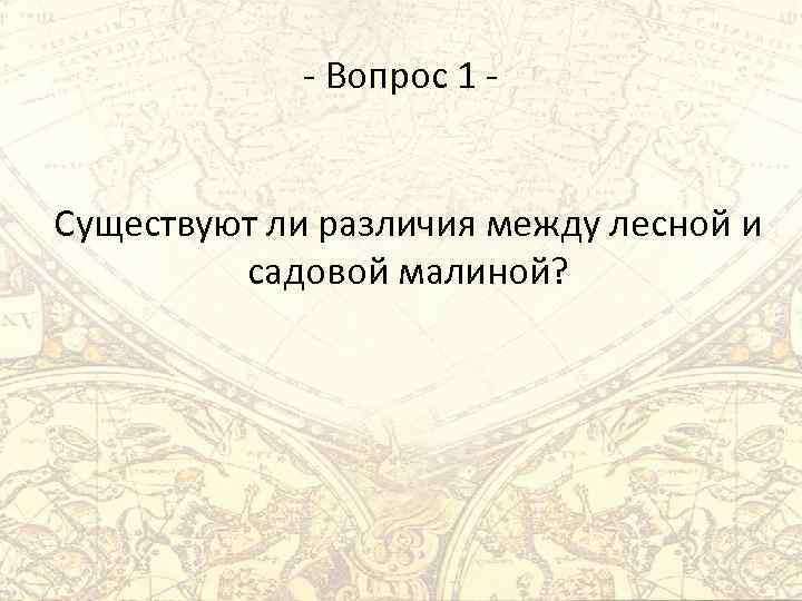 - Вопрос 1 Существуют ли различия между лесной и садовой малиной?