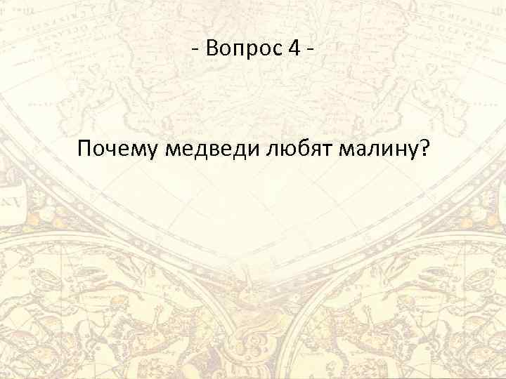 - Вопрос 4 - Почему медведи любят малину?