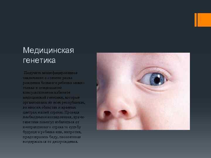 Медицинская генетика Получить квалифицированное заключение о степени риска рождения больного ребенка можно только в