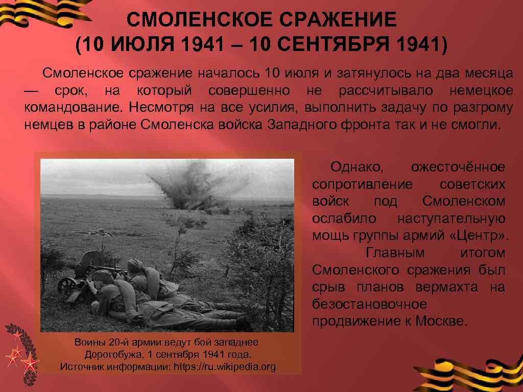 СМОЛЕНСКОЕ СРАЖЕНИЕ (10 ИЮЛЯ 1941 – 10 СЕНТЯБРЯ 1941) Смоленское сражение началось 10 июля