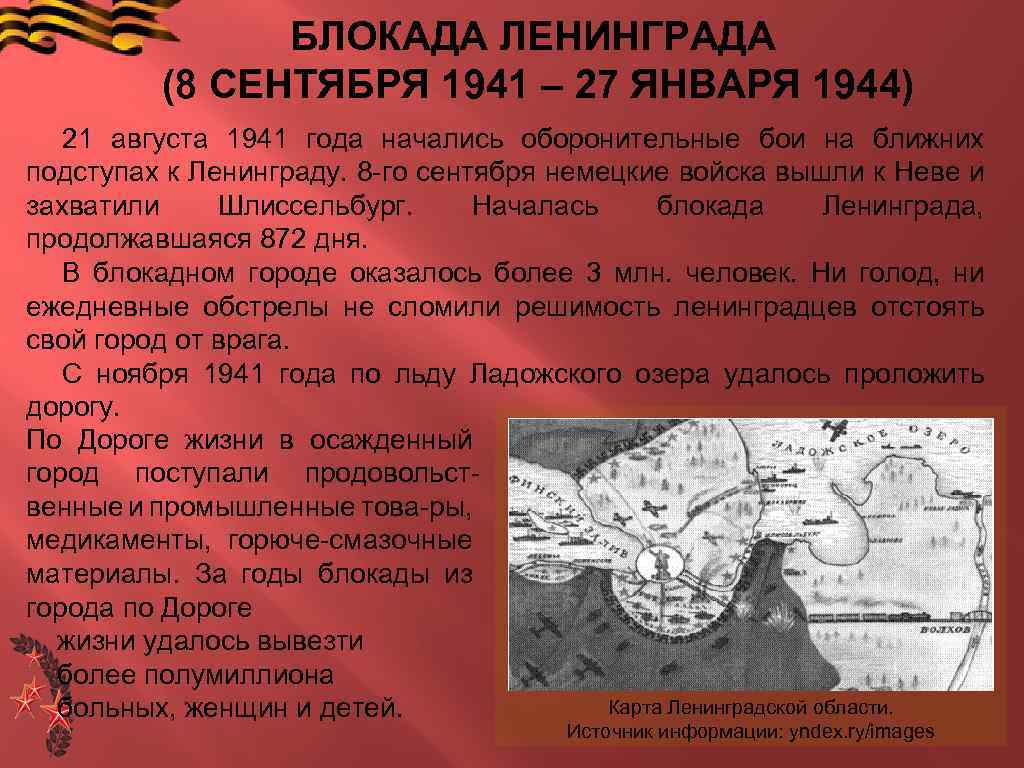 БЛОКАДА ЛЕНИНГРАДА (8 СЕНТЯБРЯ 1941 – 27 ЯНВАРЯ 1944) 21 августа 1941 года начались