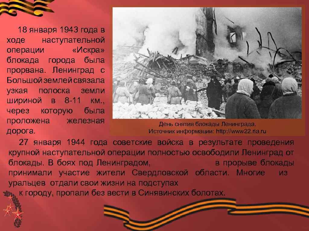18 января 1943 года в ходе наступательной операции «Искра» блокада города была прорвана. Ленинград