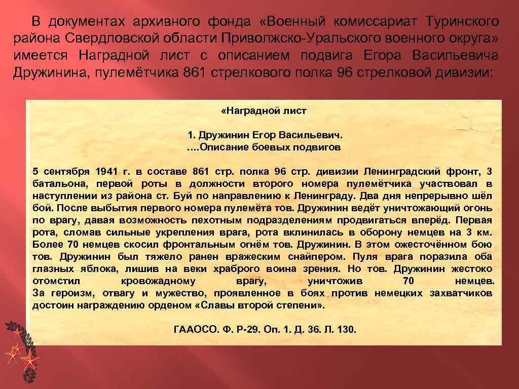В документах архивного фонда «Военный комиссариат Туринского района Свердловской области Приволжско-Уральского военного округа» имеется
