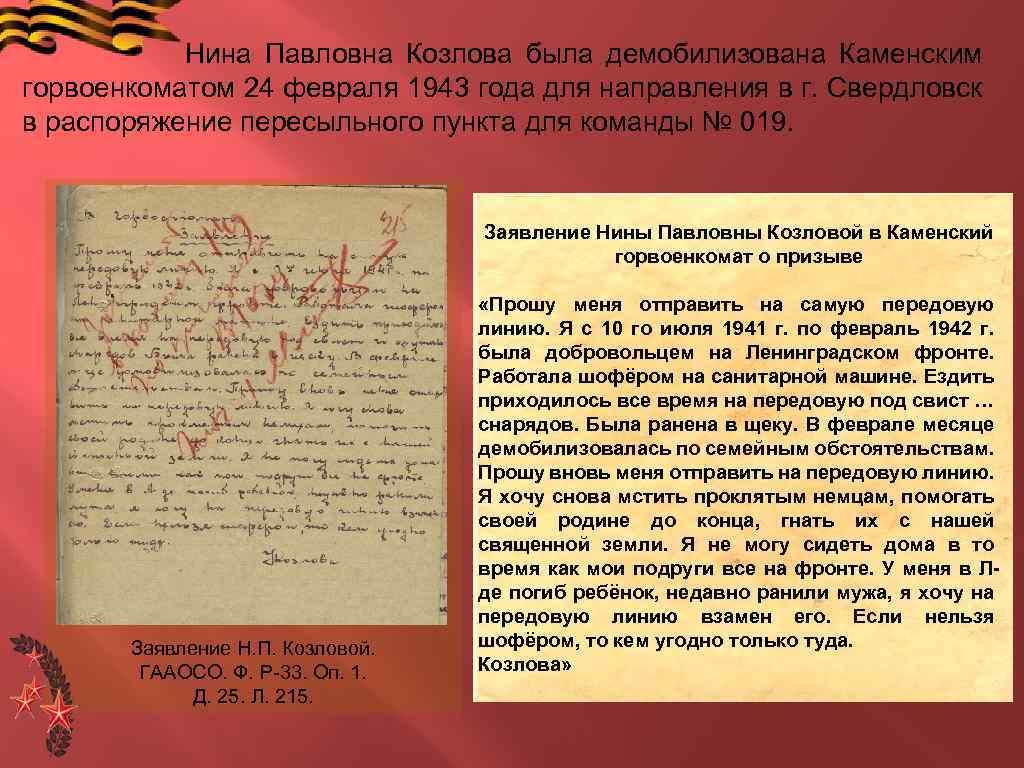 Нина Павловна Козлова была демобилизована Каменским горвоенкоматом 24 февраля 1943 года для направления