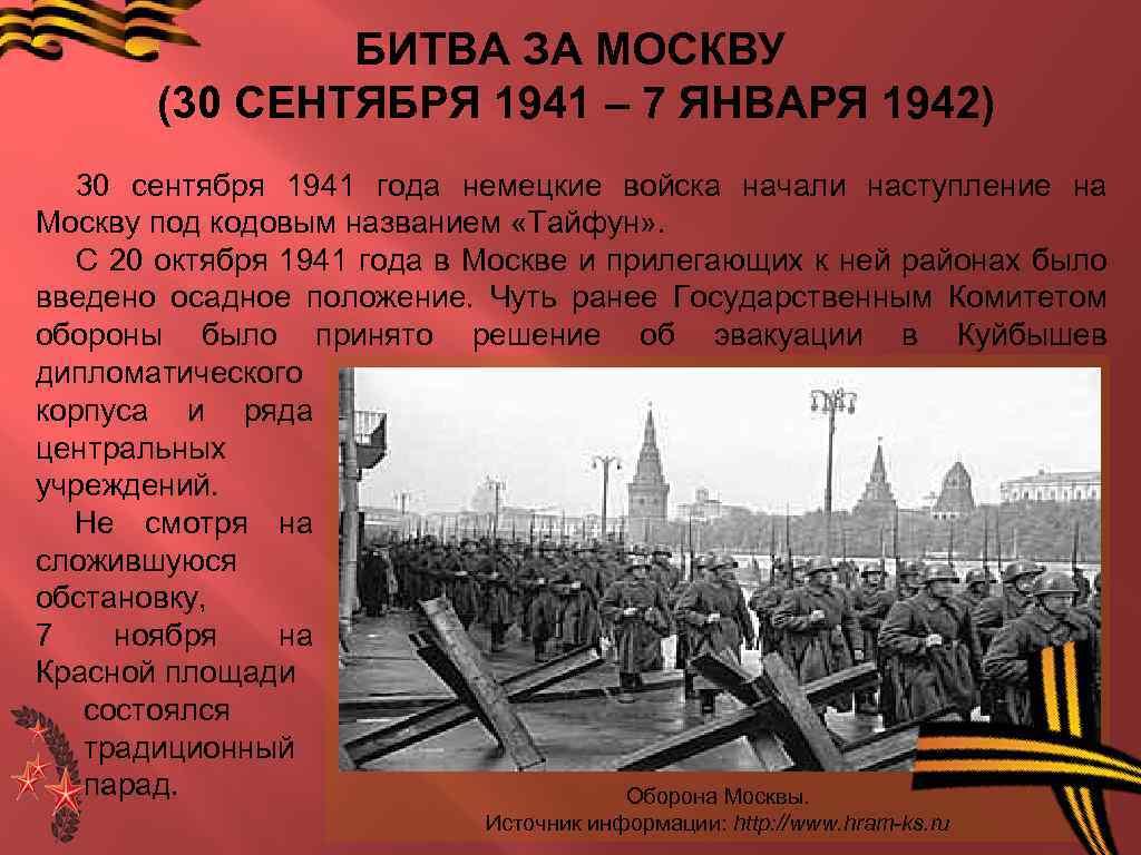 БИТВА ЗА МОСКВУ (30 СЕНТЯБРЯ 1941 – 7 ЯНВАРЯ 1942) 30 сентября 1941 года