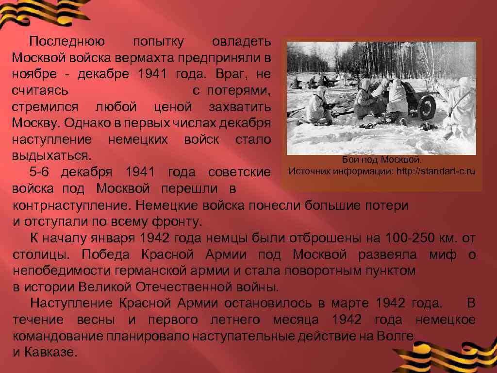 Последнюю попытку овладеть Москвой войска вермахта предприняли в ноябре - декабре 1941 года. Враг,