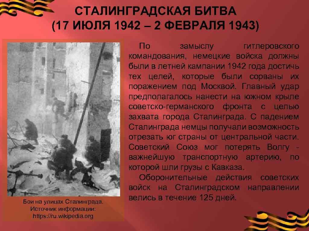 СТАЛИНГРАДСКАЯ БИТВА (17 ИЮЛЯ 1942 – 2 ФЕВРАЛЯ 1943) Бои на улицах Сталинграда. Источник