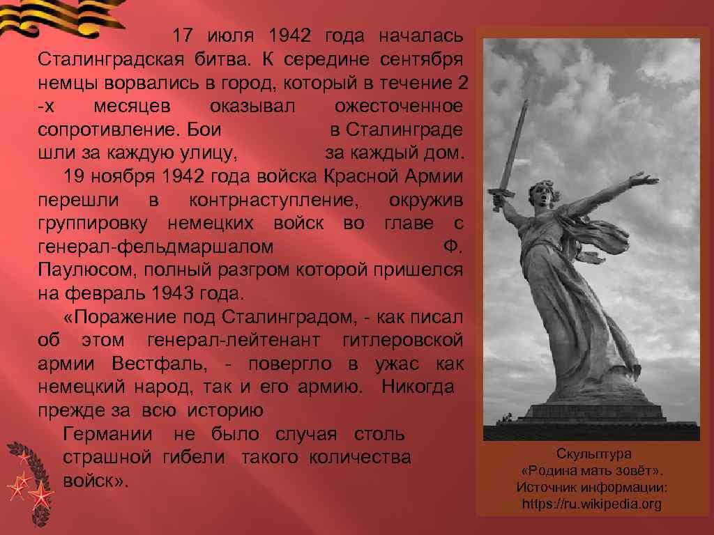 17 июля 1942 года началась Сталинградская битва. К середине сентября немцы ворвались в
