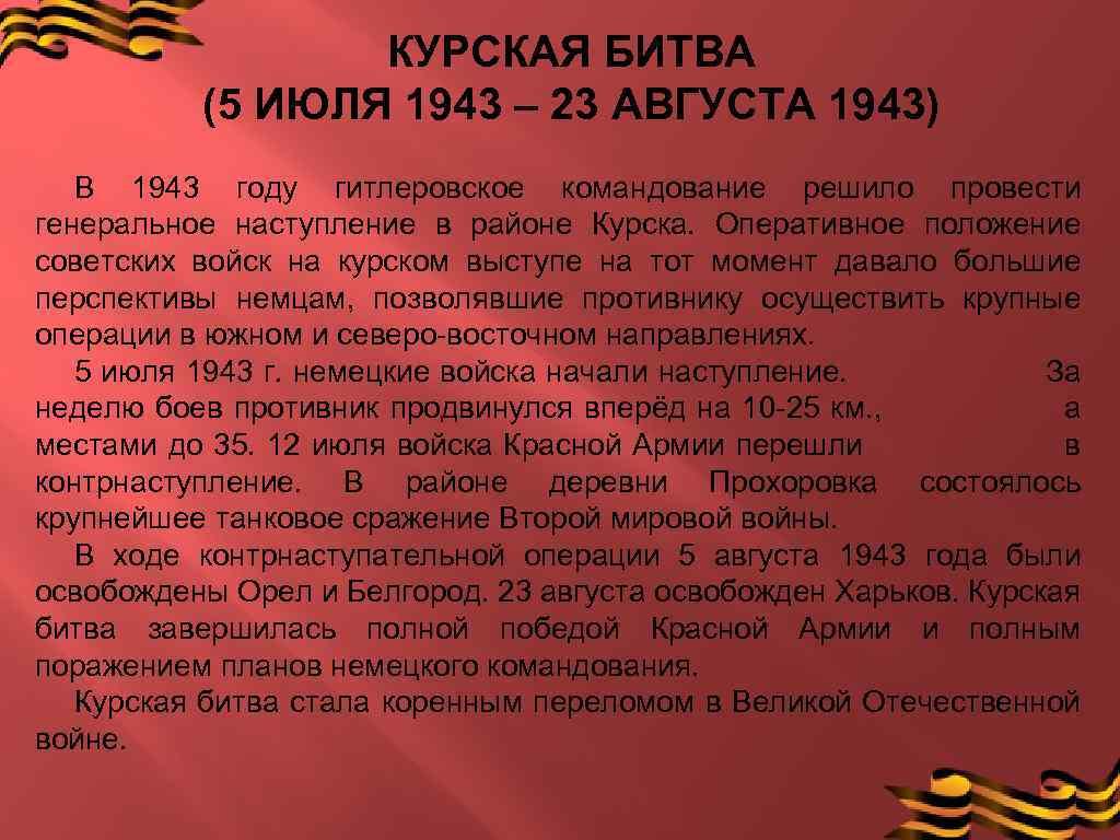 КУРСКАЯ БИТВА (5 ИЮЛЯ 1943 – 23 АВГУСТА 1943) В 1943 году гитлеровское командование