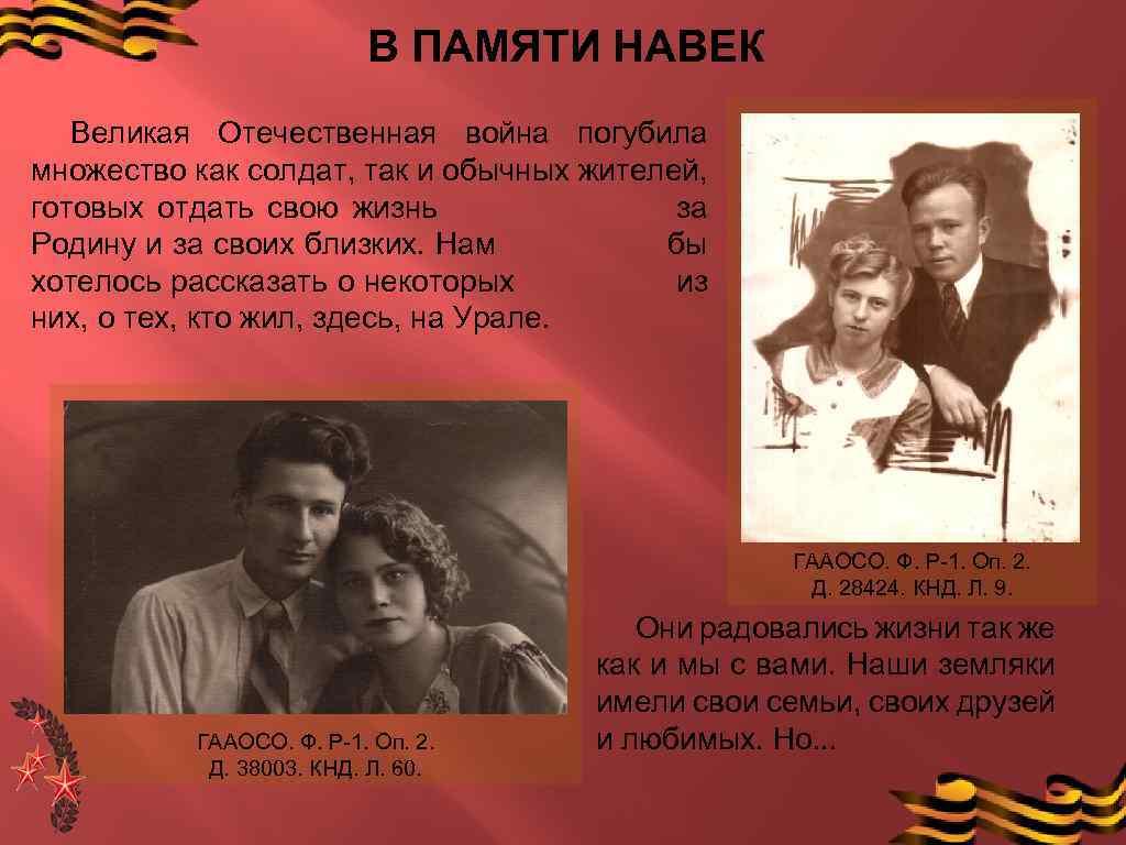 В ПАМЯТИ НАВЕК Великая Отечественная война погубила множество как солдат, так и обычных жителей,