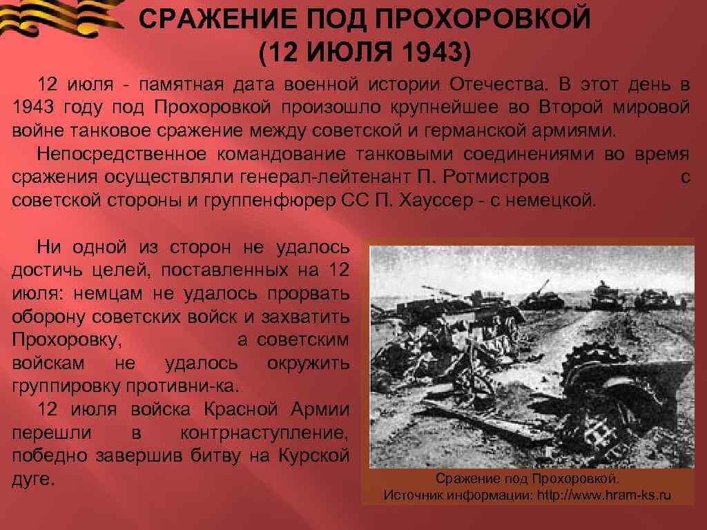 СРАЖЕНИЕ ПОД ПРОХОРОВКОЙ (12 ИЮЛЯ 1943) 12 июля - памятная дата военной истории Отечества.