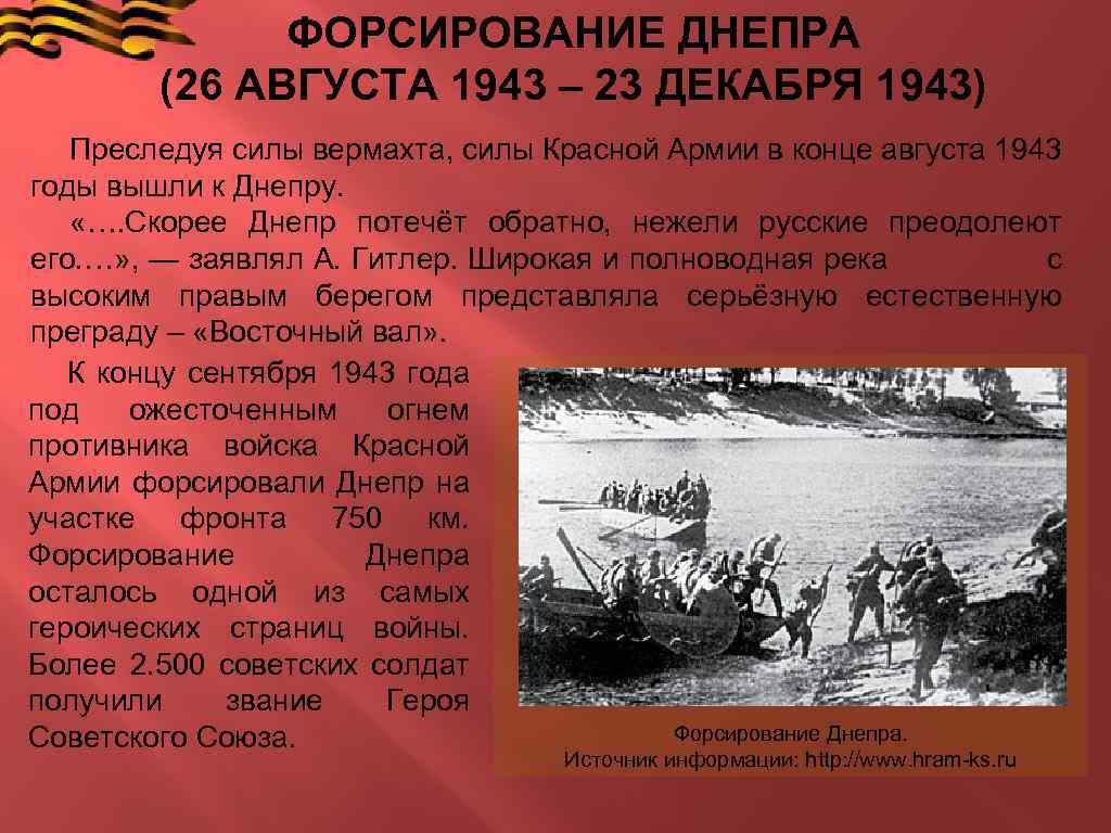 ФОРСИРОВАНИЕ ДНЕПРА (26 АВГУСТА 1943 – 23 ДЕКАБРЯ 1943) Преследуя силы вермахта, силы Красной
