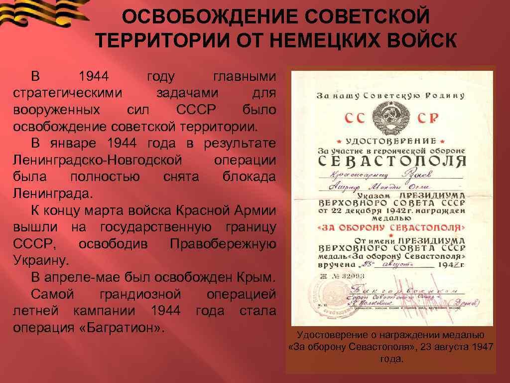 ОСВОБОЖДЕНИЕ СОВЕТСКОЙ ТЕРРИТОРИИ ОТ НЕМЕЦКИХ ВОЙСК В 1944 году главными стратегическими задачами для вооруженных