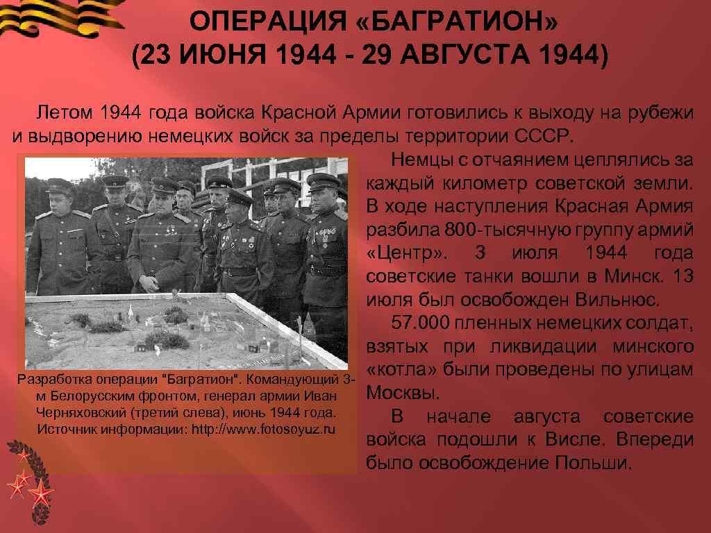 ОПЕРАЦИЯ «БАГРАТИОН» (23 ИЮНЯ 1944 - 29 АВГУСТА 1944) Летом 1944 года войска Красной
