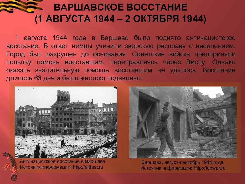ВАРШАВСКОЕ ВОССТАНИЕ (1 АВГУСТА 1944 – 2 ОКТЯБРЯ 1944) 1 августа 1944 года в