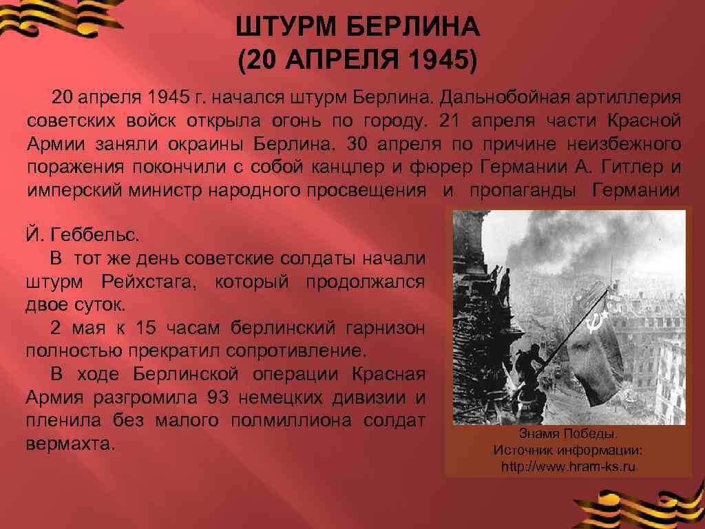 ШТУРМ БЕРЛИНА (20 АПРЕЛЯ 1945) 20 апреля 1945 г. начался штурм Берлина. Дальнобойная артиллерия