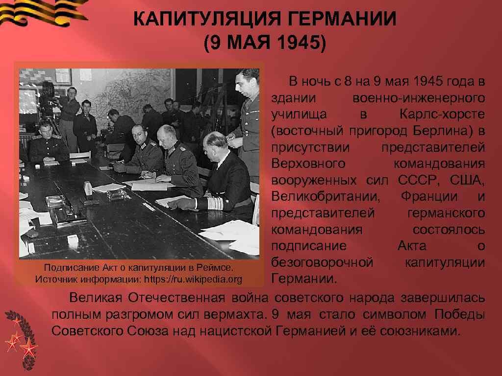 КАПИТУЛЯЦИЯ ГЕРМАНИИ (9 МАЯ 1945) В ночь с 8 на 9 мая 1945 года