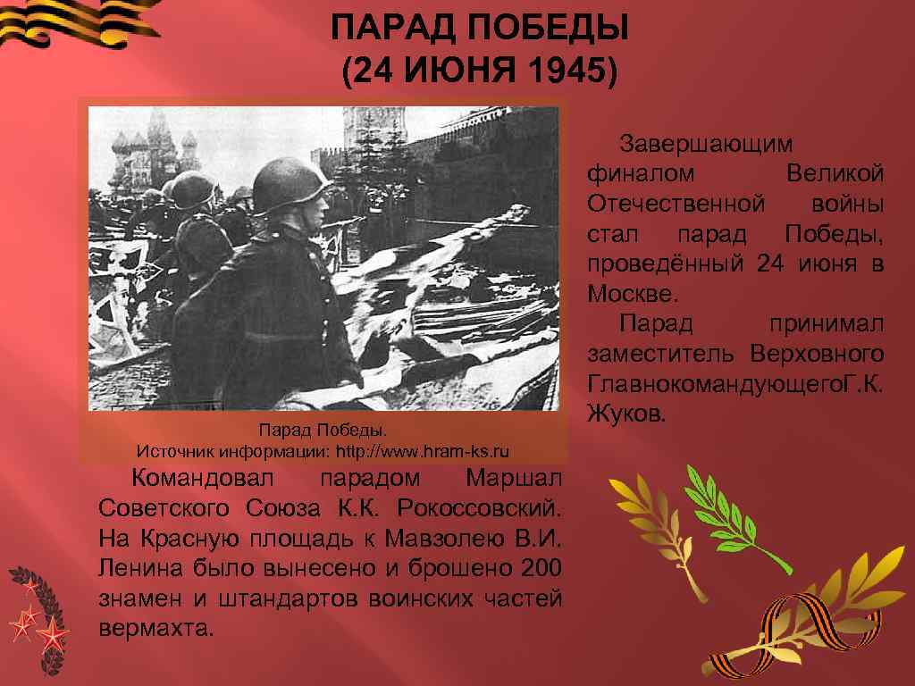 ПАРАД ПОБЕДЫ (24 ИЮНЯ 1945) Парад Победы. Источник информации: http: //www. hram-ks. ru Командовал