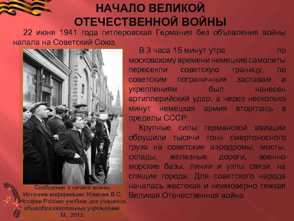 НАЧАЛО ВЕЛИКОЙ ОТЕЧЕСТВЕННОЙ ВОЙНЫ 22 июня 1941 года гитлеровская Германия без объявления войны напала