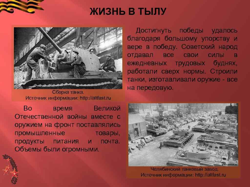ЖИЗНЬ В ТЫЛУ Сборка танка. Источник информации: http: //altfast. ru Достигнуть победы удалось благодаря