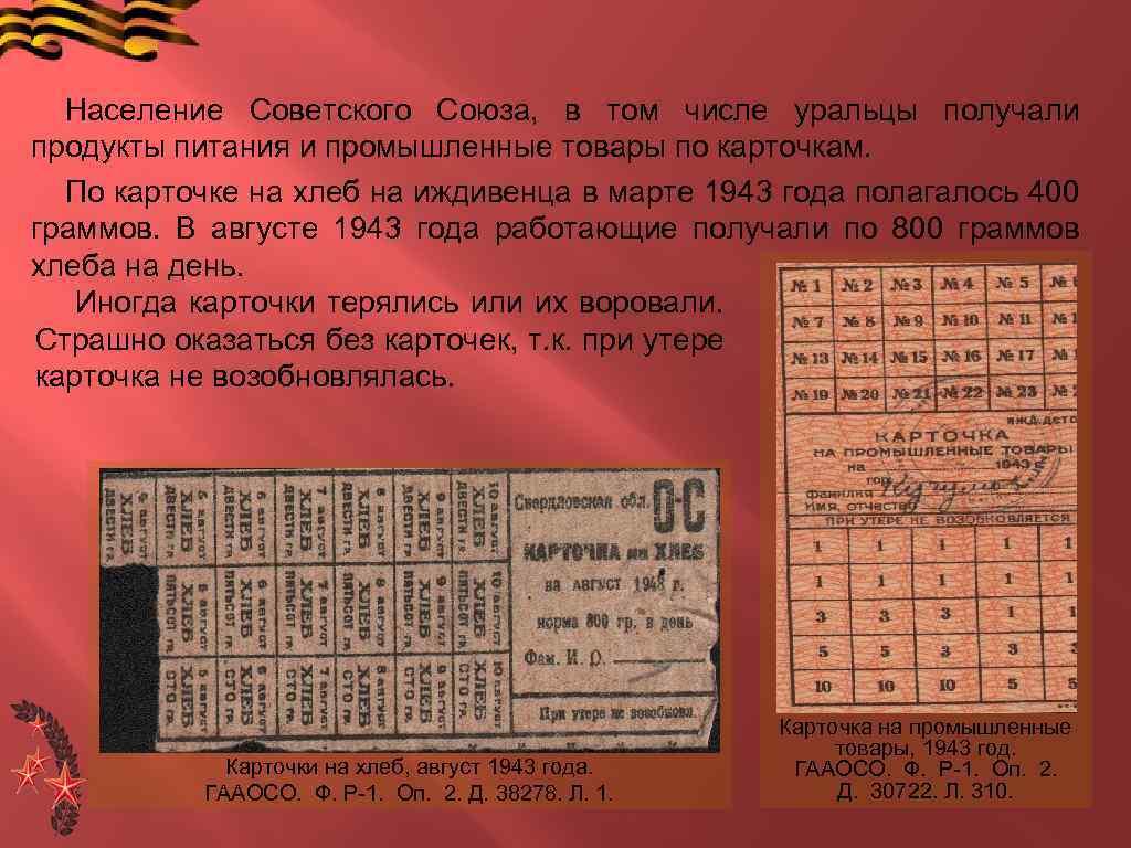 Население Советского Союза, в том числе уральцы получали продукты питания и промышленные товары по