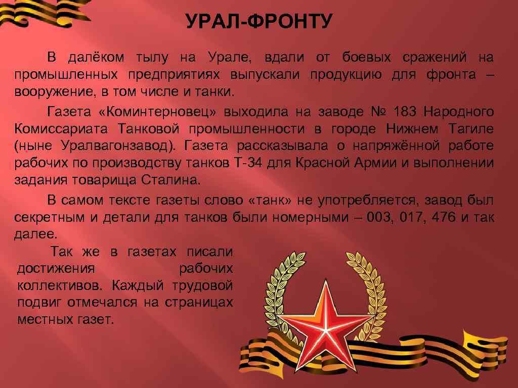 УРАЛ-ФРОНТУ В далёком тылу на Урале, вдали от боевых сражений на промышленных предприятиях выпускали