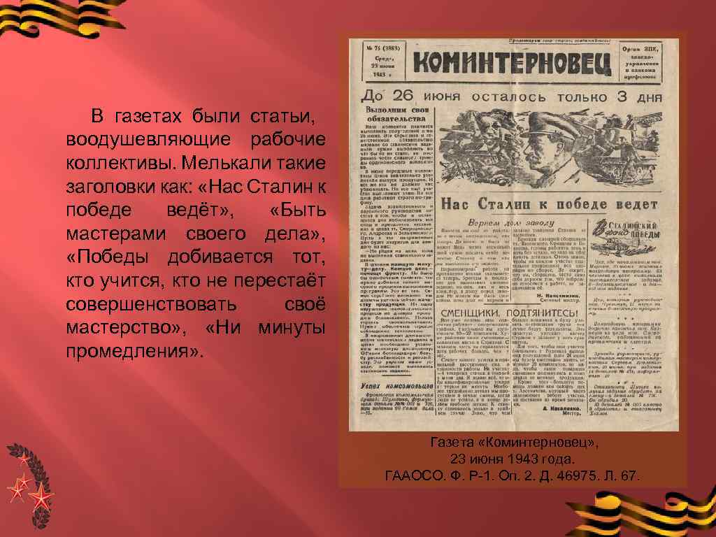 В газетах были статьи, воодушевляющие рабочие коллективы. Мелькали такие заголовки как: «Нас Сталин к